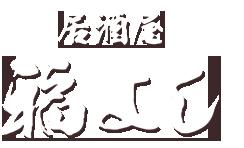 居酒屋福知山